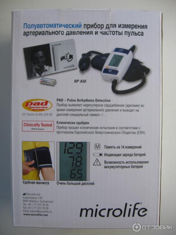 тонометр микролайф полуавтомат инструкция по применению