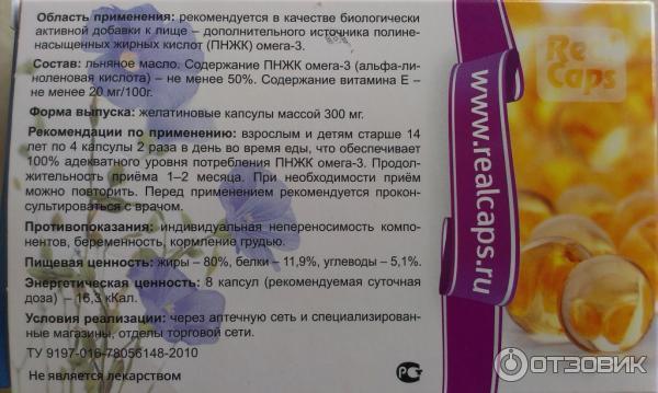 льняное масло инструкция по применению в капсулах