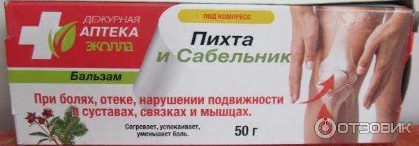 компрес из маклюры при боли в суставах