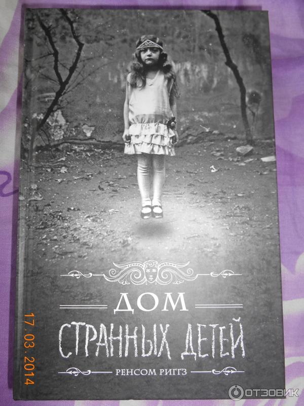 Ренсом риггз книга дом странных детей – скачать fb2, epub, pdf.