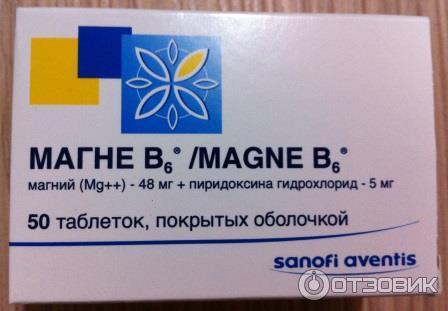 Магне в6 для беременных отзывы 15
