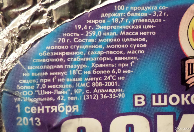 Посоветуйте мороженое, где побольше эмульгаторов с индексом E - Страница 2 54101079_b