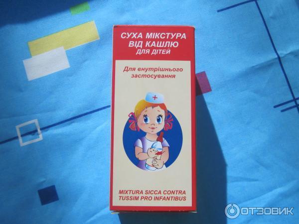 Сухая микстура от кашля беременным 73