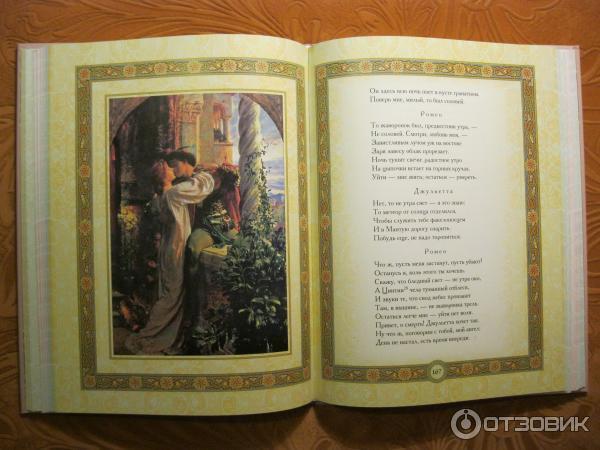 Читать онлайн книгу ромео и джульетта. Уильям шекспир.
