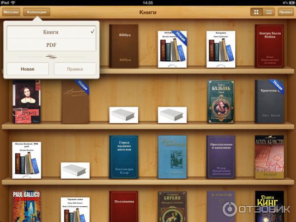 Читалка Для Андроид Под Ibooks