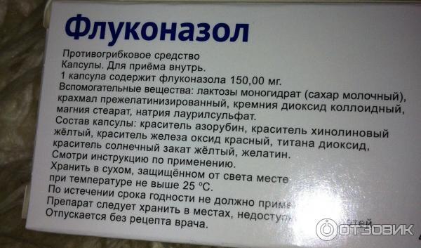 """Отзыв о Таблетки от молочницы """"Флуконазол"""" За раз молочницу не вылечит, а вот со второй таблетки-да."""