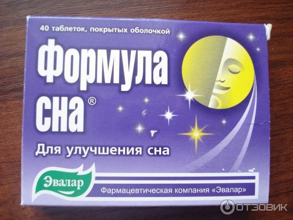Таблетки для крепкого сна