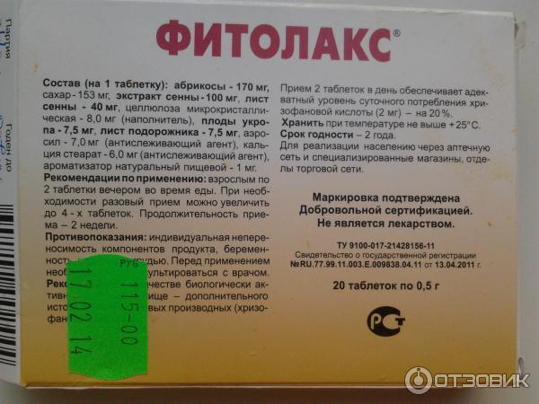 Слабительное фитолакс для беременных 57