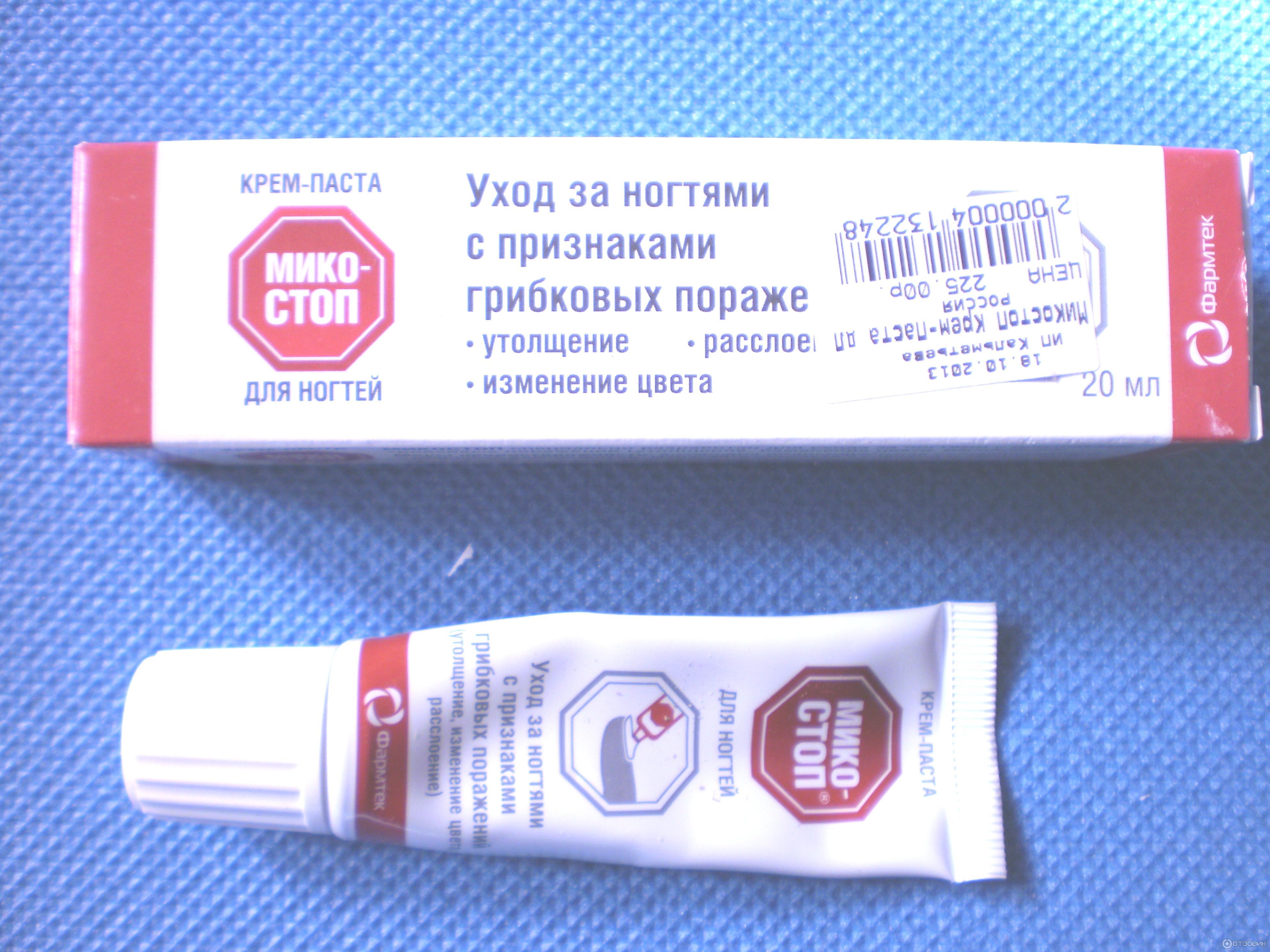 Крем для удаления ногтей микостоп отзывы