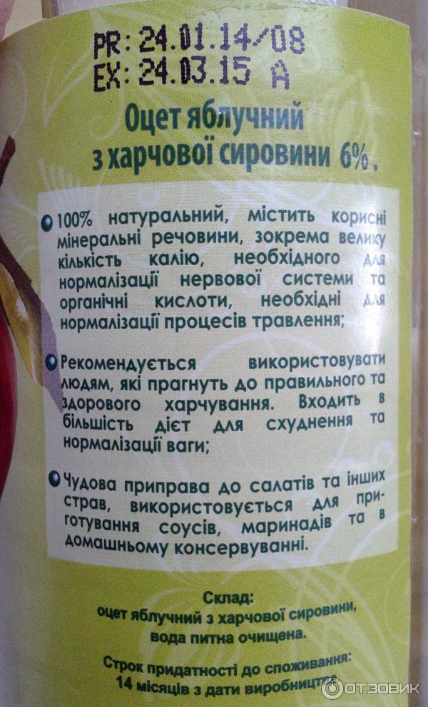 Как Принимать Яблочный Уксус На Кето Диете