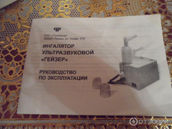 ингалятор гейзер инструкция по применению - Руководства, Инструкции, Бланки