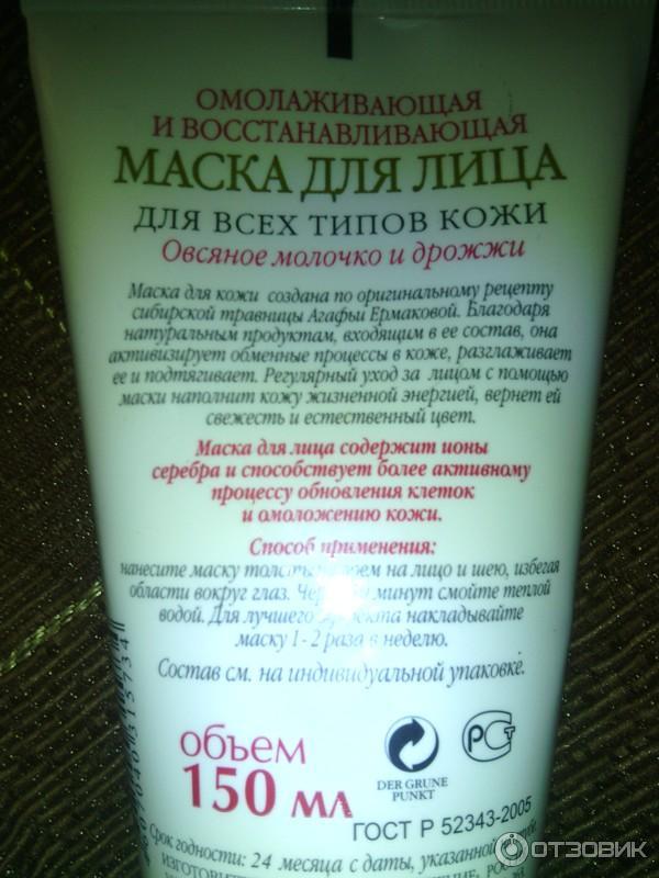 Рецепт маски для лица в домашних условиях для комбинированной кожи
