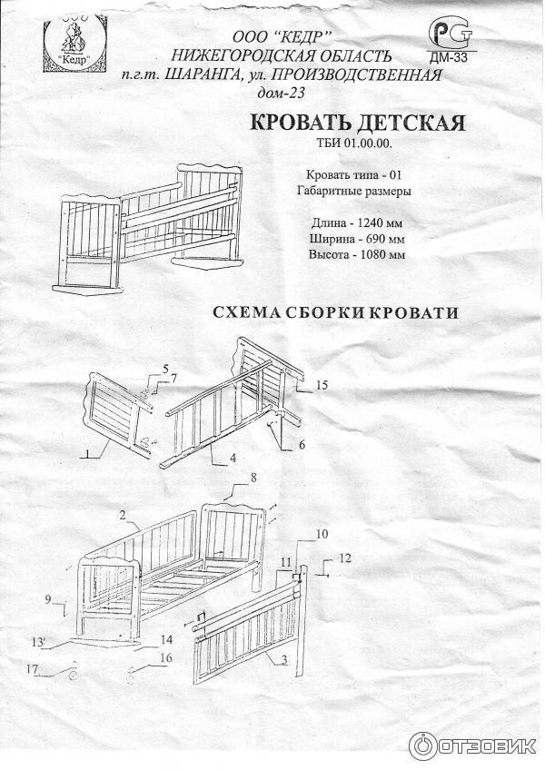 Схема сборки: Детская кроватка