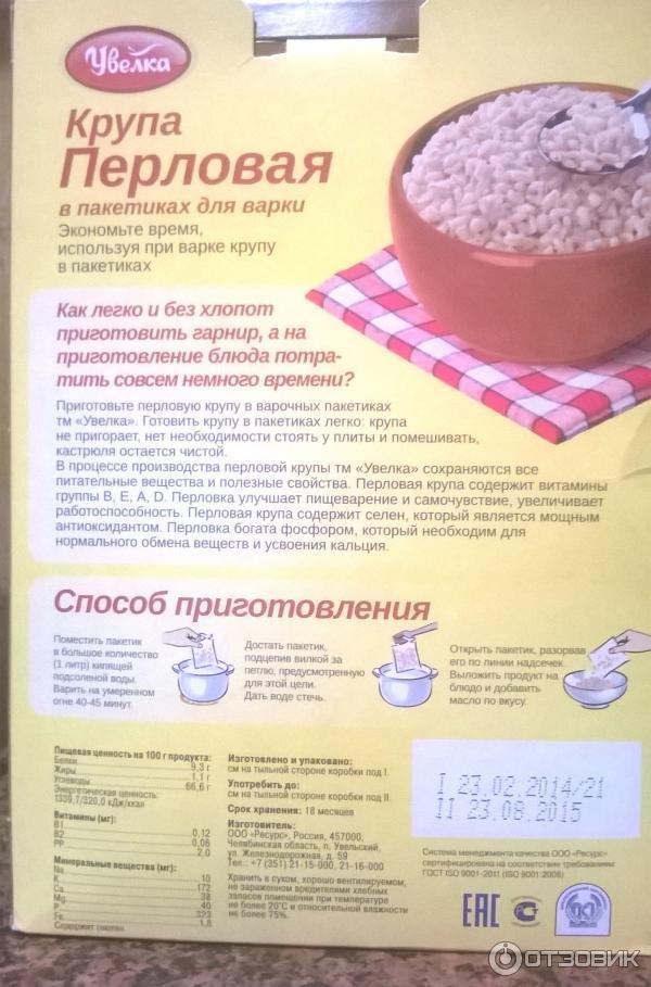 Крупы для похудения кукурузная, ячневая, перловая