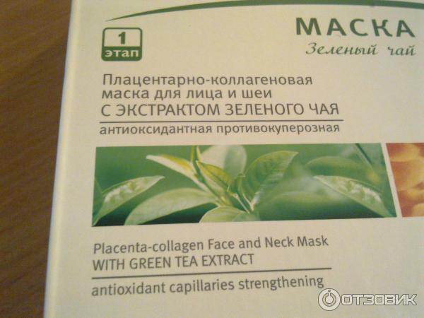 Маски из зелёного чая для лица отзывы