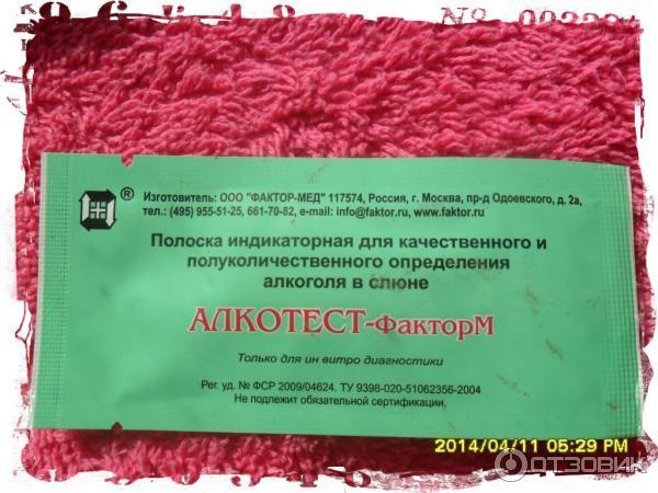 Тесты На Алкоголь Оптом В Москве
