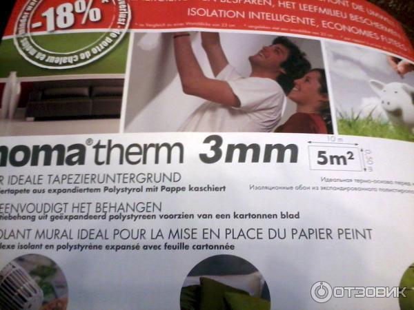 Noma Therm инструкция по применению - фото 5
