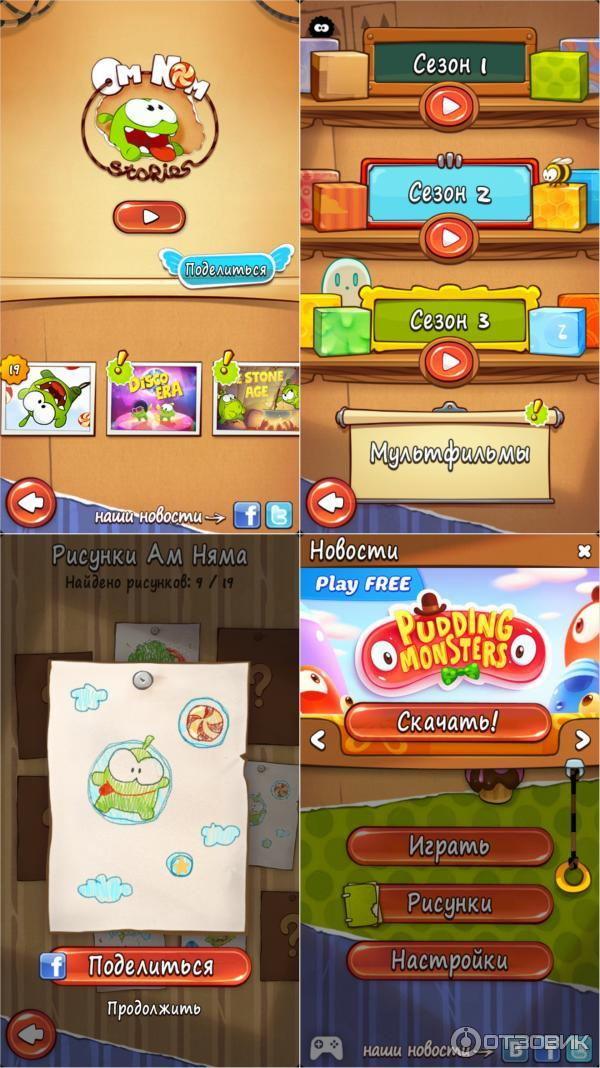 Игра Cut The Rope Для Android