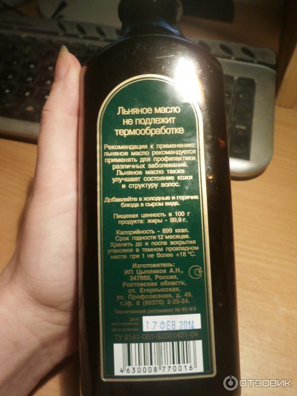 Почему так полезно льняное масло для снижения веса