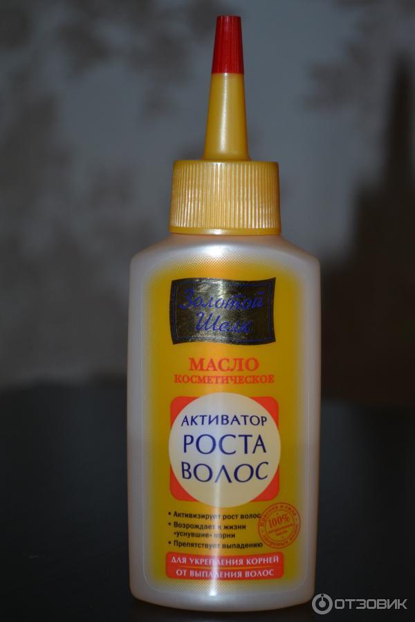 активатор роста волос золотой шелк отзывы