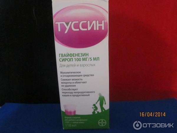 Туссин 118 мл сироп: цена в аптеках иркутска, туссин инструкция.