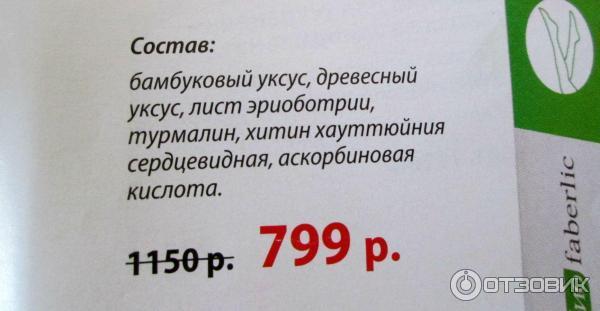 Пластырь Фаберлик Инструкция - фото 9