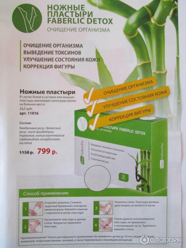 Пластырь Фаберлик Инструкция - фото 5