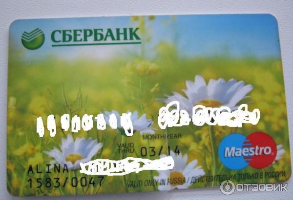 Пенсионная карта сбербанка какие проценты