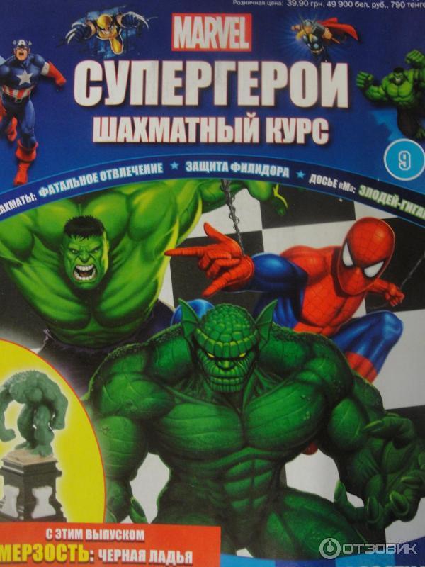 Как сделать журнал про супергероев