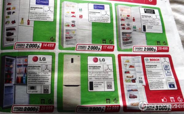 Купить холодильник по акции утилизация в техносиле обслуживания кондиционеров в ростове на дону