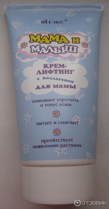 Белорусская косметика для беременных 68