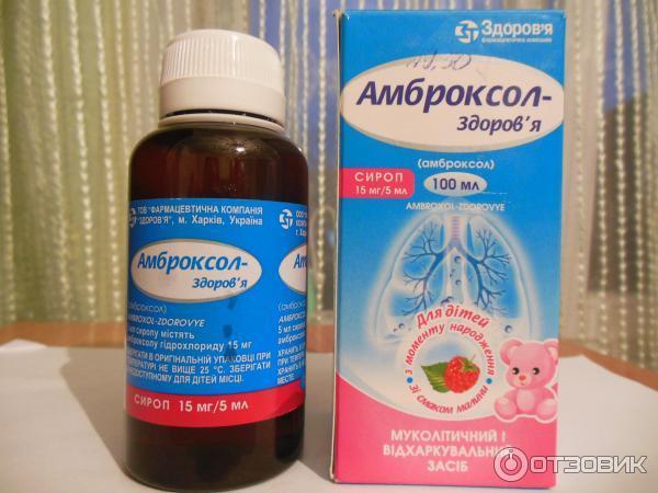 Отзыв о сироп от кашля детский sandoz