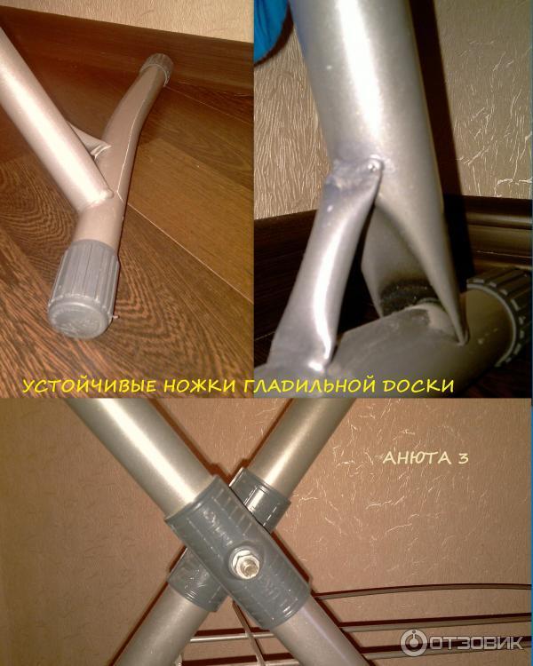 Ножки для гладильной доски своими руками