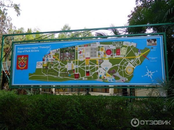 Парк Ривьера (Россия, Сочи)