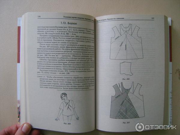 Книга Техника кроя. В. П.