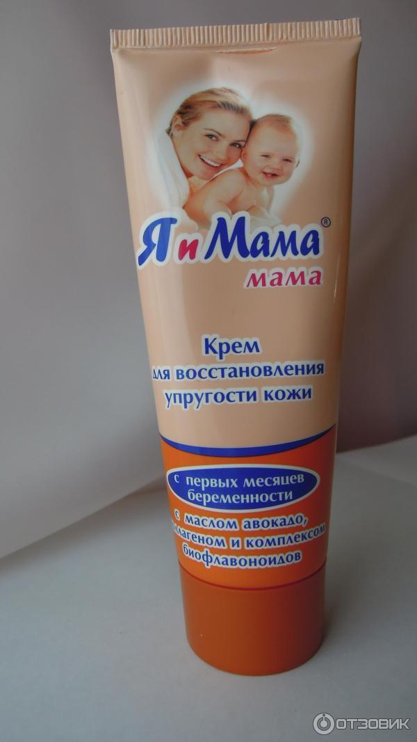 Какой крем для беременных для живота 21