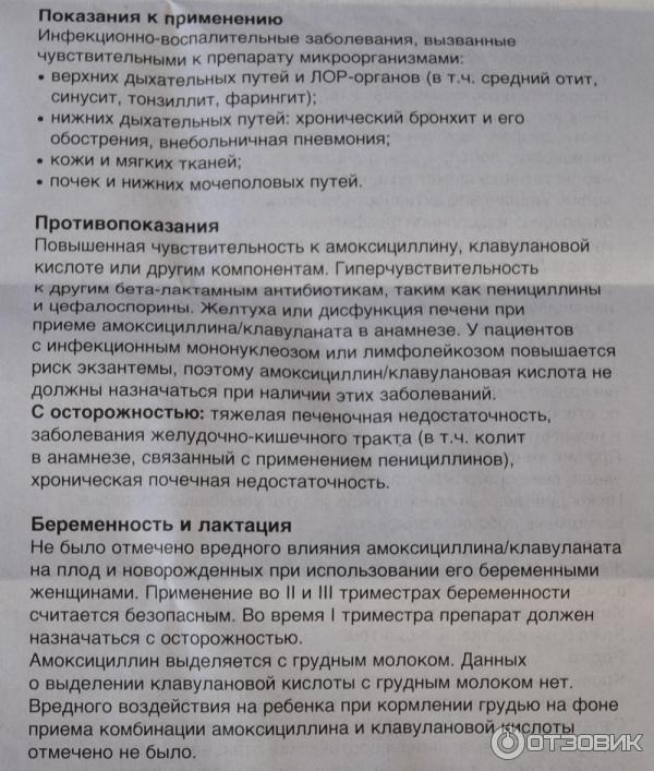 флемоклав солютаб инструкция по применению: