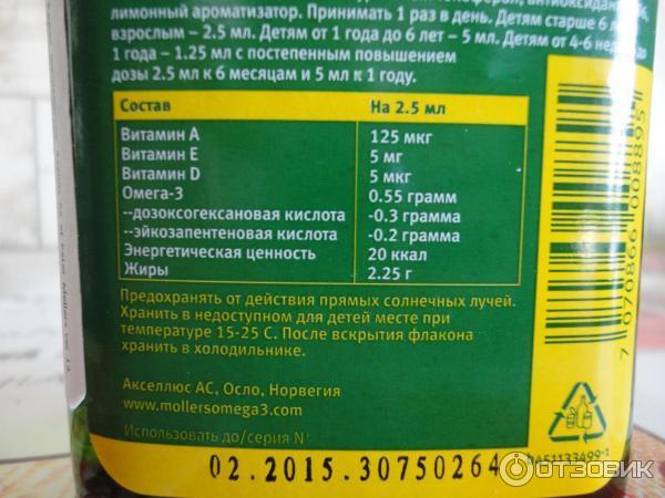 Рыбий жир мёллер для детей инструкция по применению