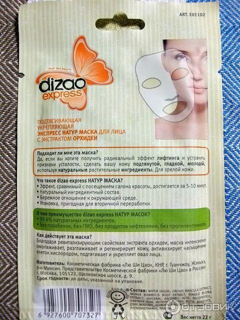 Экспресс маска с для лица в домашних условиях