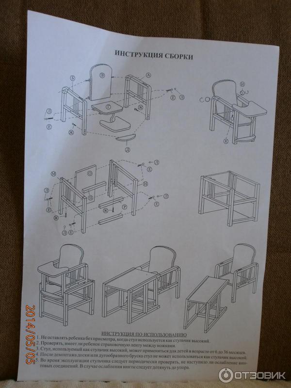Стул для кормления инструкция по сборке