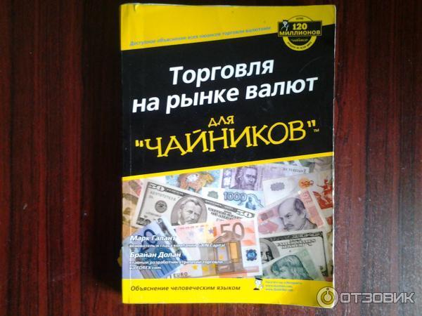 Книга торговля на форекс опциона gbp/usd