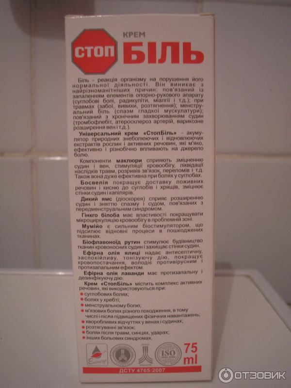 крем стоп боль инструкция - фото 9