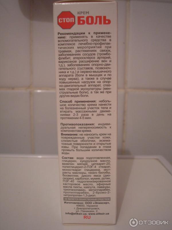 крем стоп боль инструкция - фото 5