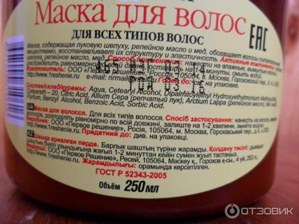 Рецепты маски для волос с репейного масла