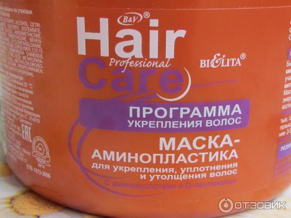 Бальзам для волос утолщает волос