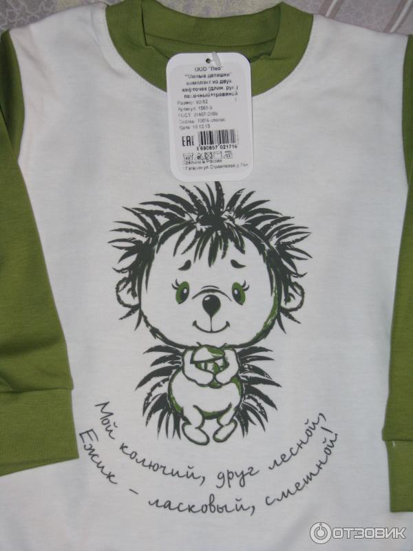 Детская Одежда Фирмы Лео