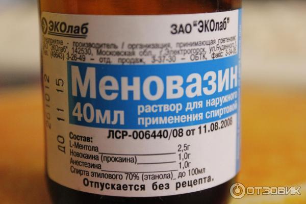 Меновазин при беременности отзывы