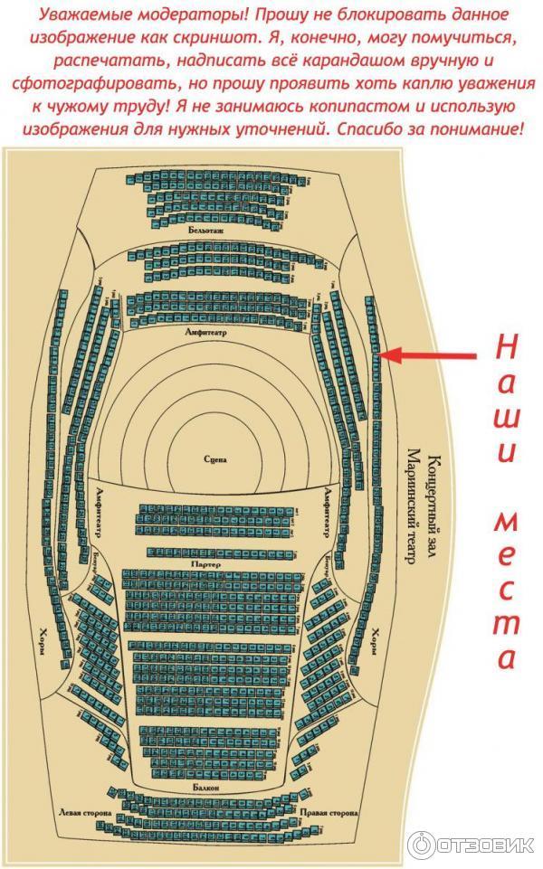 Концертный зал Мариинского-19