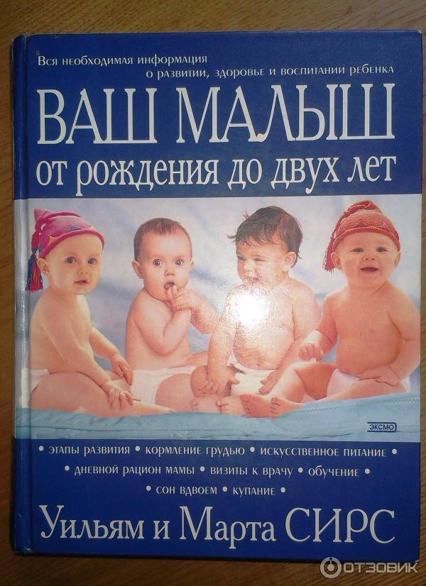 Книга ваш ребенок скачать