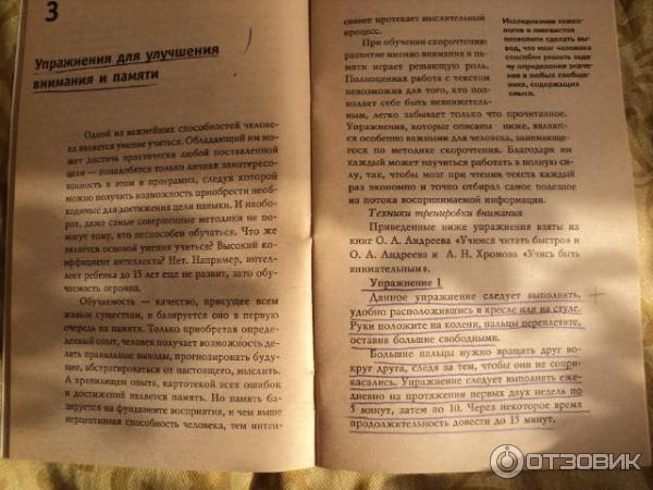 скважину нужно книги для развития скорочтения фотограф Виталий Романченко